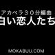 【即興アカペラ編曲】Merry Christmas!!30分で白い恋人達!!